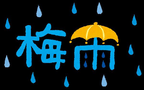 は 明け 大阪 いつ 梅雨
